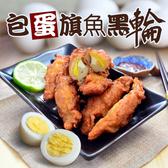 【大口市集】高雄名產手工爆蛋旗魚黑輪7包組(300g/包)