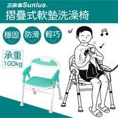 三樂事折疊式軟墊洗澡椅SP5606