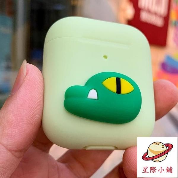 airpods1/2代保護套矽膠蘋果耳機盒防塵殼矽膠【星際小舖】