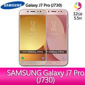 分期0利率 三星SAMSUNG Galaxy J7 Pro J730 雙卡雙待 5.5吋 智慧型手機-現貨