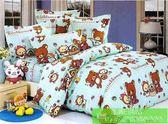 4款 任2組免運 藍色 粉色 橙色 拉拉熊 輕鬆熊 純棉 雙人加大床包組 床件組( 被套 / 枕套 / 床包) 1.8M