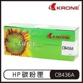 KRONE HP CB436A 高品質 環保碳粉匣 黑色 碳粉匣 P1505 M1120 M1522