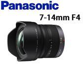名揚數位 Panasonic Lumix G Vario 7-14mm F4  ASPH  松下公司貨  (12.24期0利率)