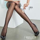 6雙絲襪女薄款任意剪防勾絲薄款隱形安全檔連褲襪肉色性感 東京衣秀