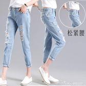 寬鬆破洞牛仔褲九分褲女鬆緊腰哈倫褲子學生夏季新款韓版潮   蜜拉貝爾
