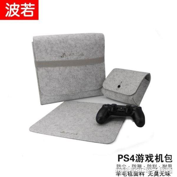 PS4包包PS4收納包 新款slim Pro專用主機包內膽包簡約保便攜防塵包袋 維科特3C