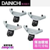 [建軍電器]開發票 DAINICHI 煤油爐 滑輪 FW-3218NEW FW-3218NES FW-5718L