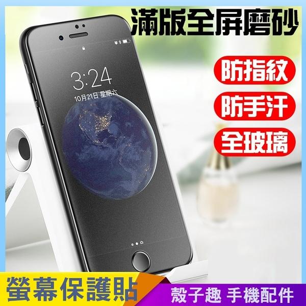 磨砂霧面螢幕貼 iPhone7 iPhone8 iPhone6 plus 玻璃貼 鋼化膜 紫光護眼 防藍光 保護貼保護膜 防手汗指紋
