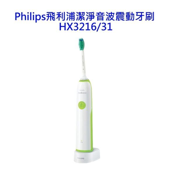Philips飛利浦潔淨音波震動牙刷 HX3216