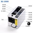M-1000 自動膠帶切割機 110V 送刀片