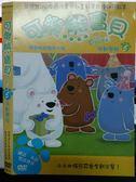 挖寶二手片-X12-005-正版DVD*動畫【可樂熊寶貝-派對開始(5)】-國語發音