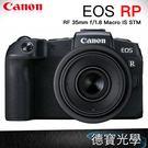 【預購】Canon EOS RP + RF 35mm f/1.8 Macro IS STM 首購贈轉接環+原廠電池 無反 總代理公司貨 Z7 Z6 A73 EOSR
