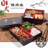 辦公商務餐盒日式便當盒仿木紋帶蓋套餐多格分格壽司塑料快餐盒子【黑色地帶】