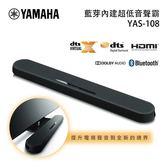 【新品上市+結帳再折+24期0利率】YAMAHA 山葉 藍芽內建超低音聲霸 Soundbar YAS-108