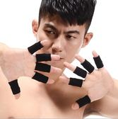 運動護指 籃球護指排球指關節護指套運動護具繃帶護手指裝備指套【店慶滿月限時八折】