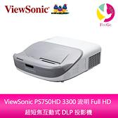 分期0利率 ViewSonic PS750HD 3300 流明 Full HD 超短焦互動式 DLP 投影機 公司貨保固3年