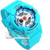 Lotus 多功能雙顯錶 電子錶 雙顯電子+指針 女錶/中性錶 湖水綠/薄荷綠 LS-1024-15湖水綠