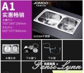 JOMOO九牧廚房水槽雙槽套裝304不銹鋼洗菜盆洗碗池手工槽套餐組合 HM 范思蓮恩