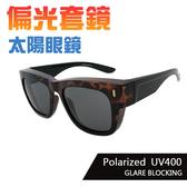 MIT偏光套鏡太陽眼鏡 經典款豹紋 Polaroid近視套鏡 抗紫外線UV400 偏光鏡片 防眩光 反光