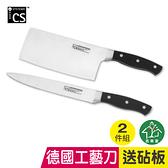 [送砧板] 德國CS 愛森典藏不鏽鋼中式剁刀+切片刀 2件組 菜刀 刀具組