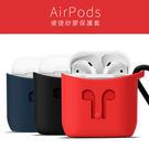 ♥Airpods 專用 耳機矽膠保護套