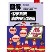 圖解化學系統消防安全設備