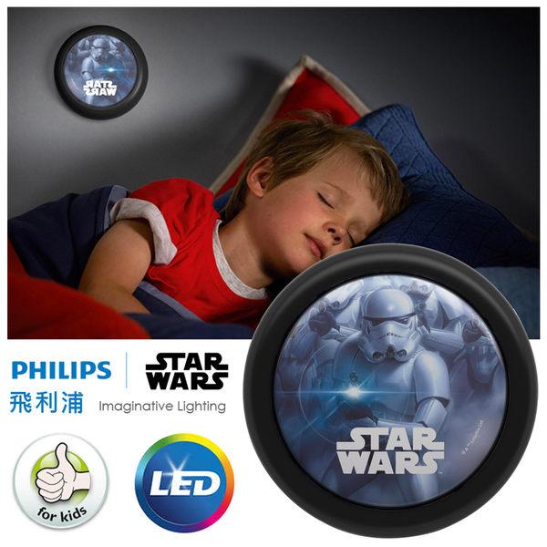 飛利浦 PHILIPS LIGHTING LED小壁燈-星際大戰(71924)