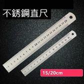 [拉拉百貨]不銹鋼直尺 15公分賣場 直尺 文具用品 開學 用品 學生 文具