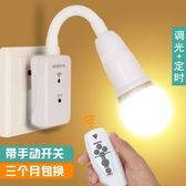LED遙控節能插座插電帶開關矽膠小夜燈壁燈臥室床頭台燈嬰兒餵奶【閒居閣】