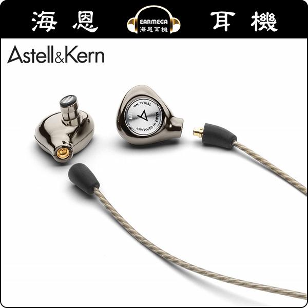 【海恩數位】韓國 Astell&Kern x Beyerdynamic 聯名款旗艦入耳式耳機 T8iE MkII 台灣保固
