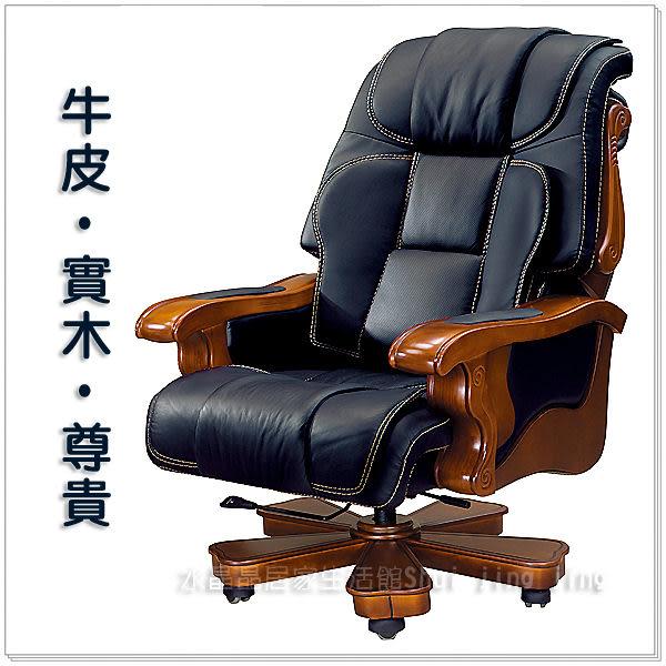 【水晶晶家具/傢俱首選】賽德克半牛皮實木座總裁辦公椅~~唯我獨尊SY8182-4
