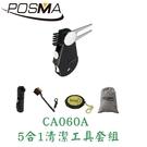 POSMA 高爾夫球5合1清潔工具套組 CA060A