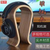 (超夯大放價)耳機架耳機架子支架實木頭戴式胡桃木質耳機掛架展示架創意U型耳機支架
