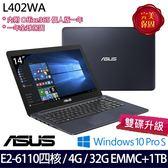 【ASUS】L402WA-0062BE26110 14吋E2-6110四核雙碟升級超值文書筆電