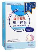【森田藥粧】集中保濕青春美肌精華面膜8片入x12盒(2210143P)