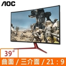 全新 AOC 39型VA曲面極速電競螢幕(G3908VWXA)