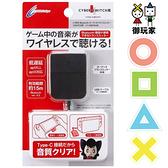PS4/NS 日本CYBER 藍芽音頻傳輸器 無線耳機用 [NS30119]