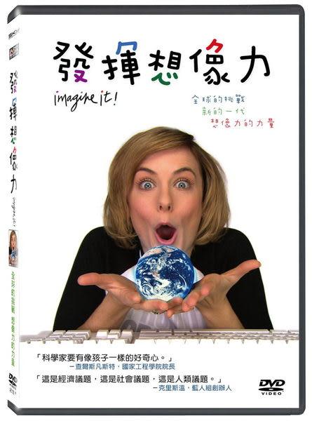 發揮想像力 DVD (音樂影片購)