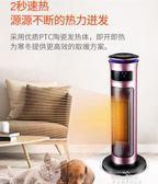 220V取暖器家用電暖風機塔立式居浴省電暖氣爐辦公室速熱電暖器片『夢娜麗莎精品館』igo