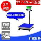 秤 磅秤 電子秤  ADP系列 電子計重台秤RS-232 輸出端 小台面 33X45 CM