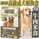 【zoo寵物商城】汪汪輕狗食》高級成犬牛肉米食狗糧狗飼料-33lb/15kg
