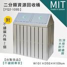 (預訂品)台灣頂級厚304#不銹鋼二分類垃圾桶FQ2-109S(附不銹鋼內桶)!廠拍出清下殺46折!