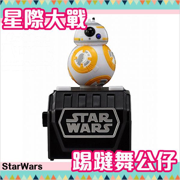 星際大戰 踢踏舞公仔 跳舞娃娃 BB-8 StarWars 日本正品 該該貝比日本精品 ☆