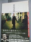 【書寶二手書T8/心靈成長_JDY】夜巡老師_易哲理, 水穀修