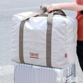 手提旅行包女大容量收納袋折疊包男輕便可套拉桿箱短途待產行李包『摩登大道』