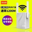 Wifi信號擴大器 騰達A12WiFi信號放大器無線擴展器中繼器信號增強器路由器伴侶A9