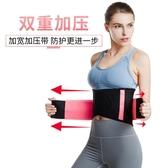 護腰帶 運動護腰帶女健身收腹帶加壓束腰跑步訓練秋透氣深蹲硬拉支撐塑形 暖心生活館