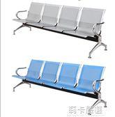 三人位排椅醫院候診輸液椅休息連排公共座椅機場等候椅不銹鋼長椅QM 莉卡嚴選