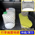 【行李廂固定網】彈力網 拉力網 行李箱伸縮網 汽車載貨固定網 止滑置物網