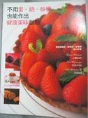 【書寶二手書T5/餐飲_ZCC】不用蛋、奶、砂糖也能作出健康美味甜點_旭屋出版社